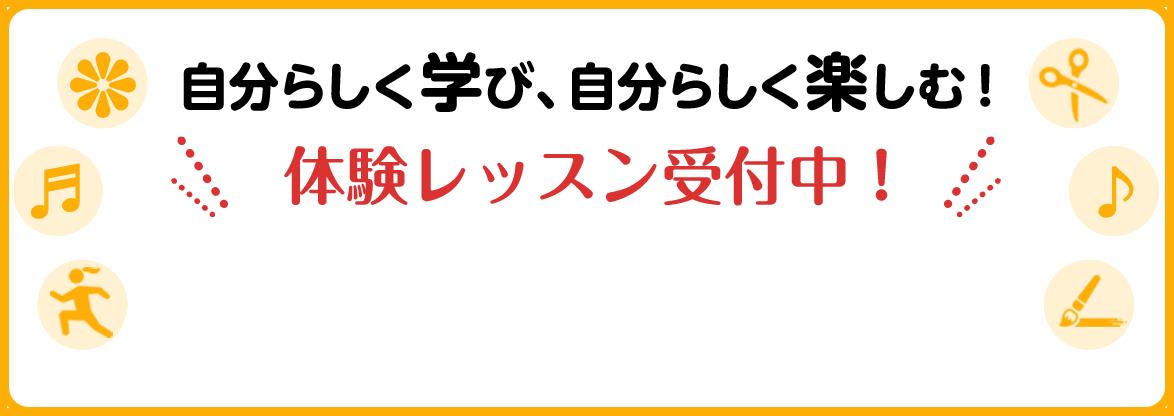 子どもの感性を引き出す体験レッスン受付中!!